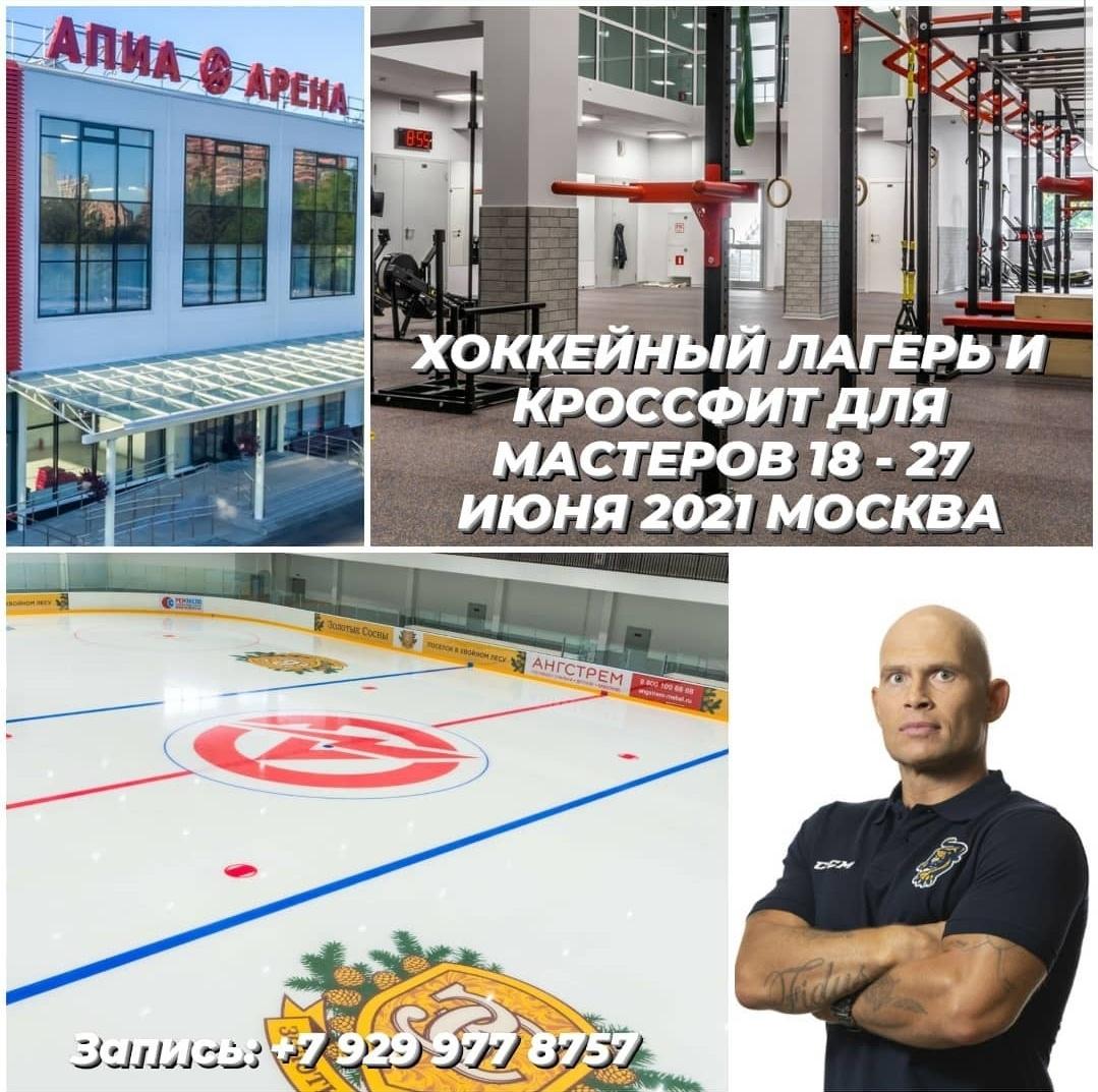 Профессиональные хоккейные сборы ИЮНЬ/ИЮЛЬ 2021