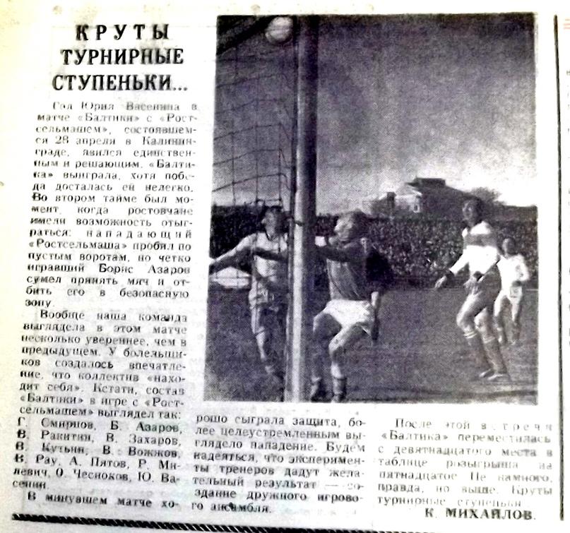 1967 год. Газетный отчёт о победе над ростовчанами