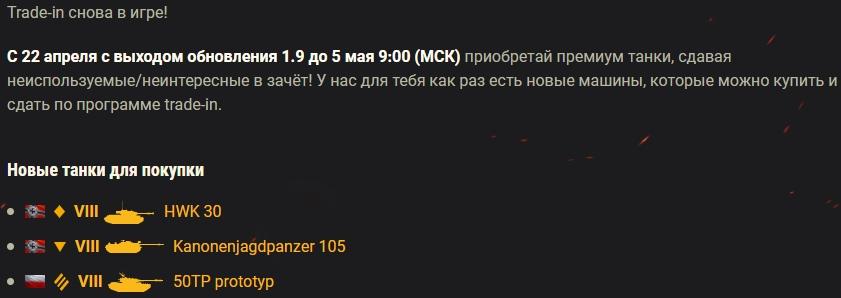 Убрали 50TP PROTOTYP из Trade-in?