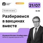 Министр здравоохранения РФ ответит на вопросы липчан в прямом эфире