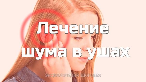 Лечение шума в ушах. Применение народных средств для лечения шума звона в ушах в домашних условияхШум в ушах ощущения слуха, которые появляются без участия звуков во внешней среде. Выделяют два