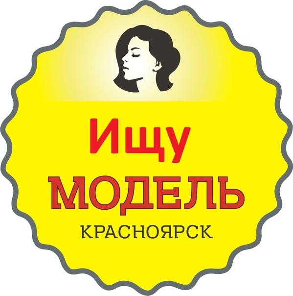Красноярск Модель Мастер Салон Красоты TFP   паблик