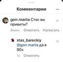 Барецкий Стас   Москва   18