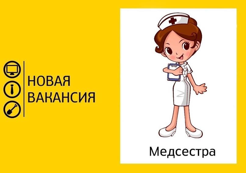 Медсестра общей практики
