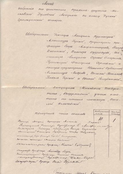 Акт об избрании на должность приват-доцента Московской духовной академии В.О. Ключевского.