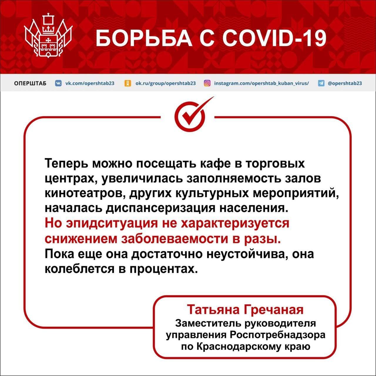 Насколько стабильна ситуация с коронавирусом в крае? Безопасно...