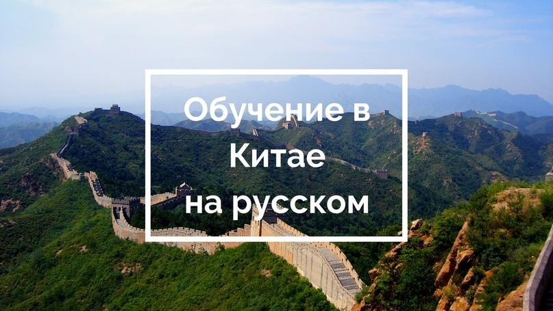 Обучение в Китае на русском языке, бакалавриат Международная экономика и торговля, изображение №1