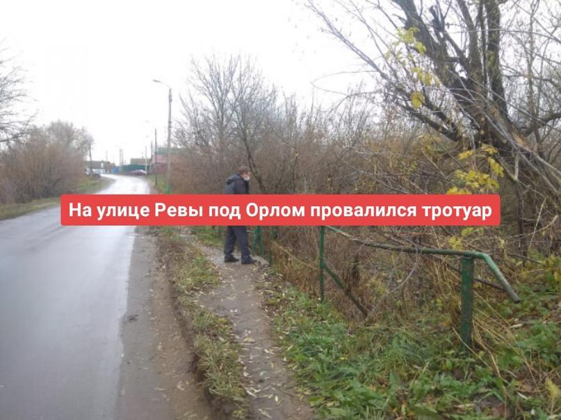 На улице Ревы под Орлом провалился тротуар