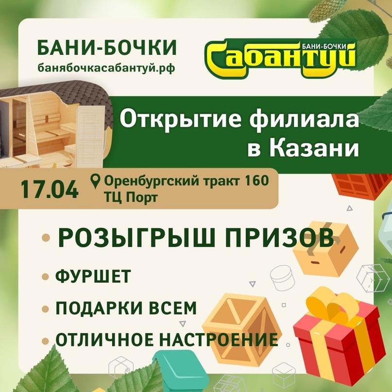 📢Уважаемые жители и гости Казани и республики Татарстан!📢