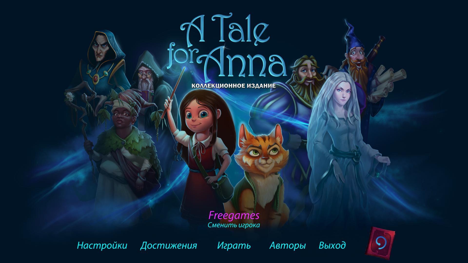 Сказка для Анны. Коллекционное издание | A Tale for Anna CE (Rus)