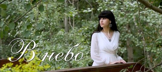 """2020.09.10. """"В небо"""". Диана Анкудинова (Diana Ankudinova). (Official video)."""