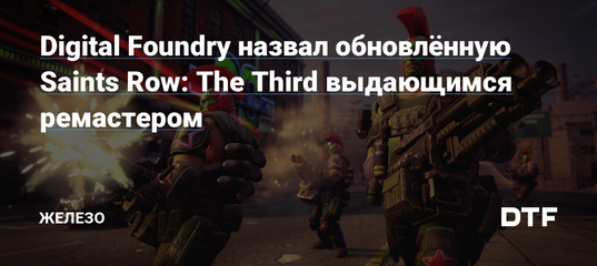 Digital Foundry назвал обновлённую Saints Row: The Third выдающимся ремастером — Железо на DTF