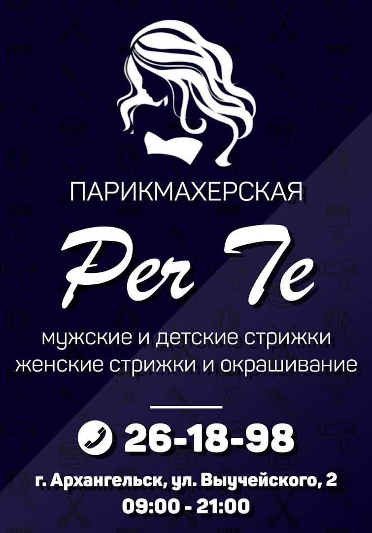 Парикмахерская PER TE