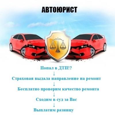 псков автоюрист цена