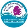 Клуб скандинавской ходьбы Бабушкинского парка