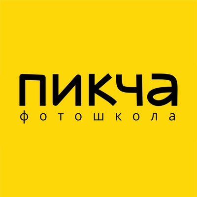 Куратор Фотошколы-Пикча