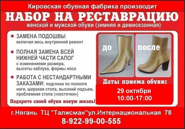 🔴 Кировская обувная фабрика принимает обувь в ремо...