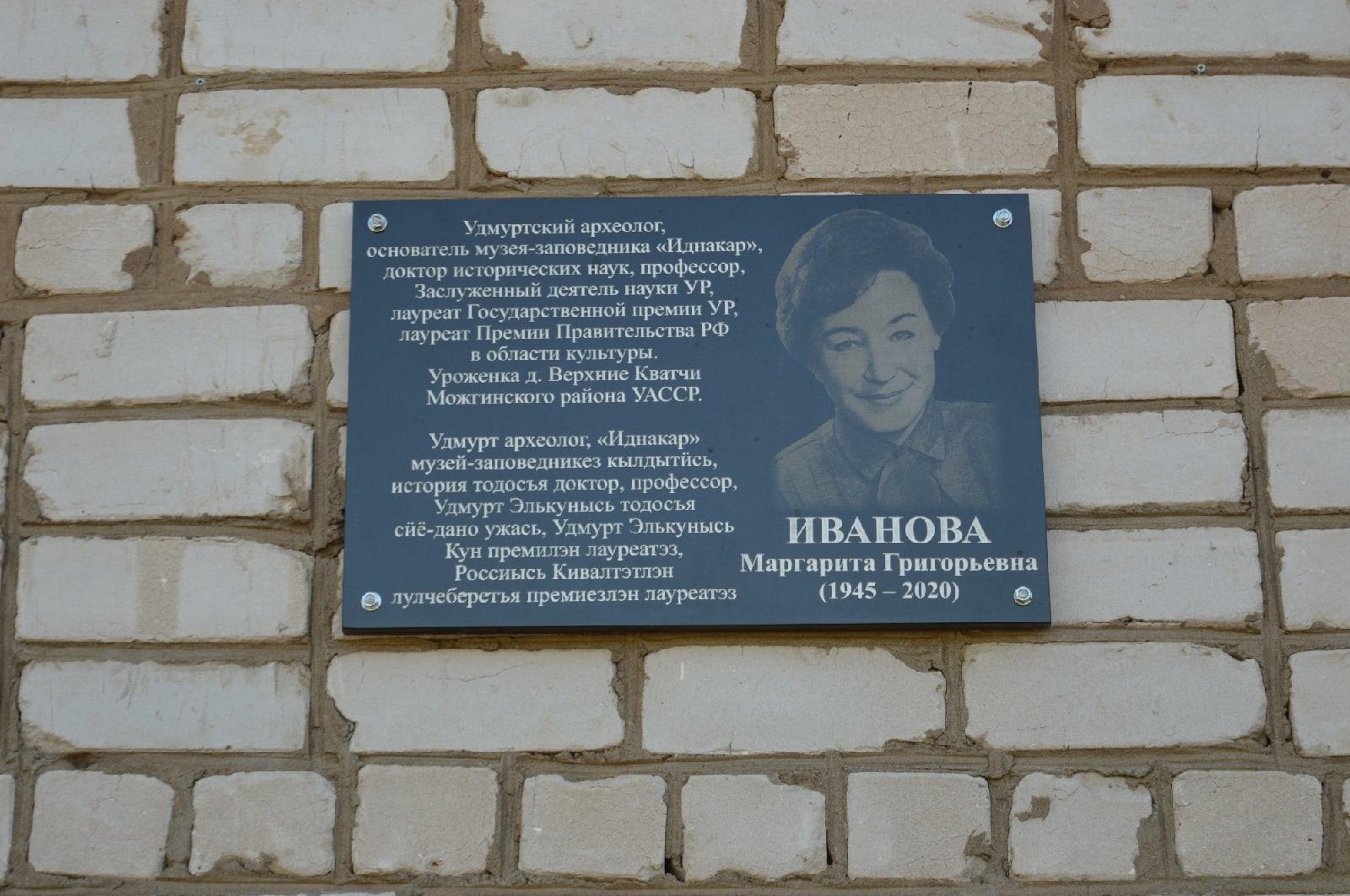 На фасаде еще одной школы Можгинского района