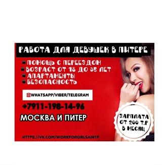 работа для девушек в москве до 18 лет