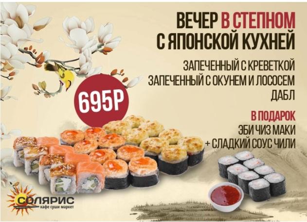Кейс суши-маркета «Кухня солнца», изображение №13