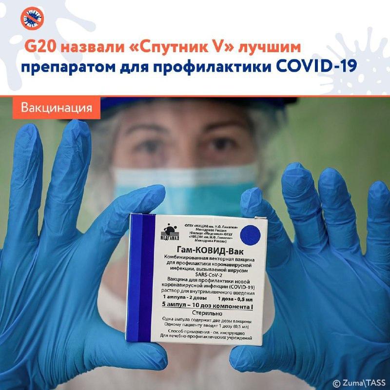 Министры здравоохранения стран G20 назвали российскую вакцину от коронавируса «Спутник V» лучшим вариантом для профилактики ковида