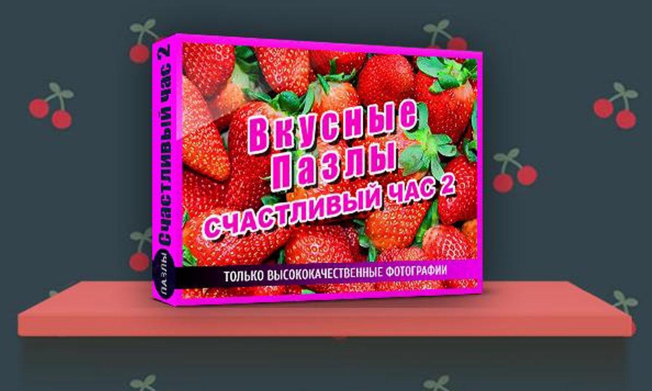 Вкусные пазлы: Счастливый час 2 | Tasty Jigsaw Happy Hour 2 (Rus)