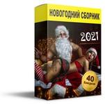 Новогодний сборник 40 шт. 2021 года