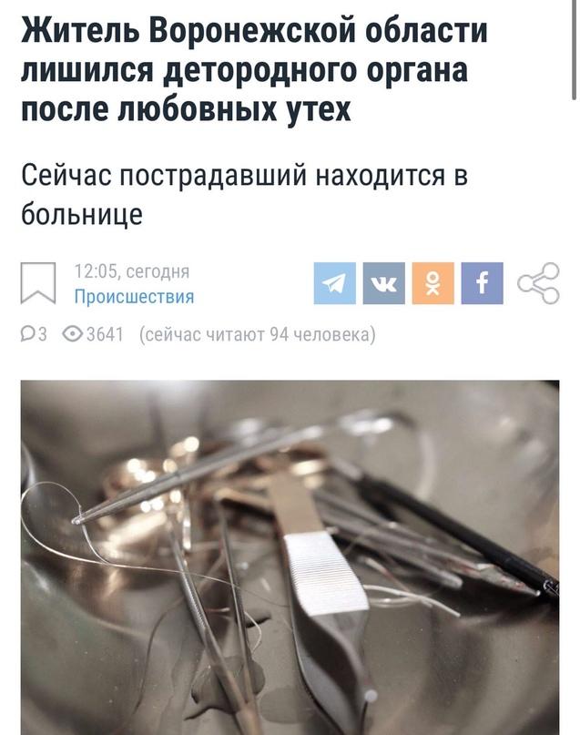 В Новоусманском районе мужчина лишился детородного органа после любовных утех. Э...