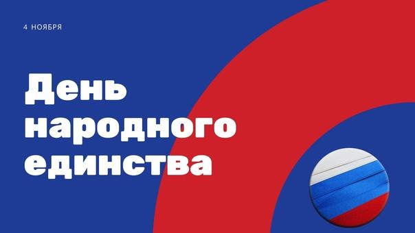 Россиянам напомнили о длинных выходных в ноябреВ ноябре 2...