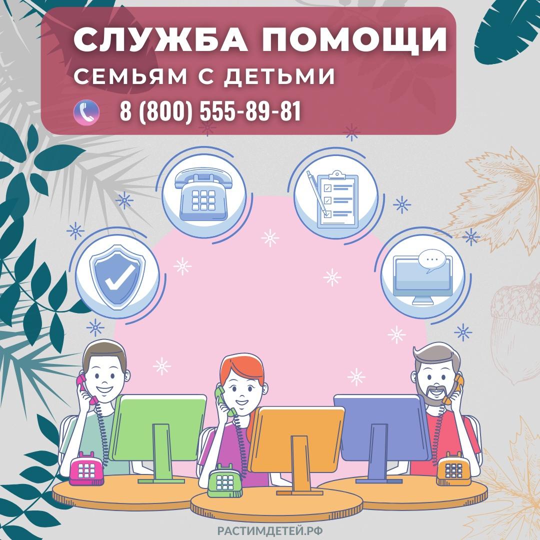 Психолого-педагогическая, методическая и консультативная помощь родителям, а также гражданам, желающим принять ребенка на воспитание в семью