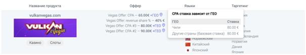 Кейс: Льем с GoogleUAC на гемблинг с ROI 112%   ГЕО: Чили, изображение №2