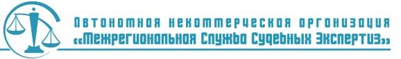 Экспертиза давности изготовления документа Московская область