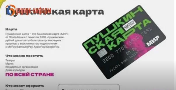 Бузулук подключился к программе «Пушкинская карта»...
