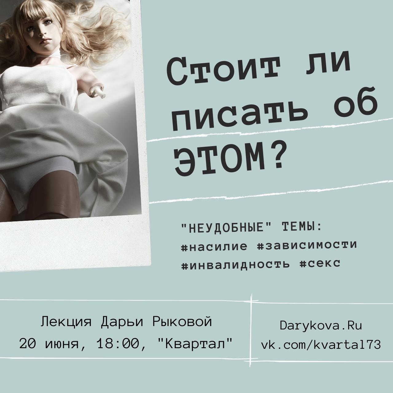 Афиша Ульяновск Стоит ли писать об ЭТОМ? Лекция Дарьи Рыковой