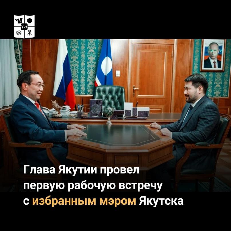 Глава Якутии провел первую рабочую встречу сизбранным мэром Якутска