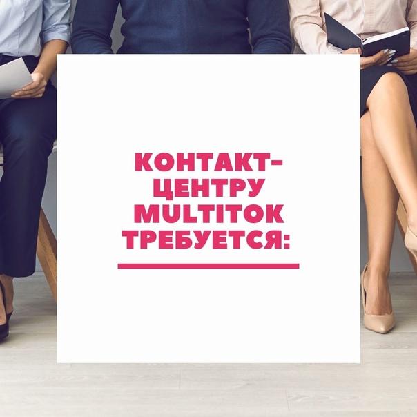 Менеджер интернет-магазина в компанию Multitok!Тре...