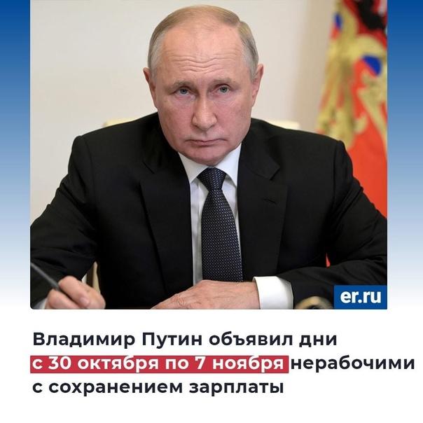 ПРАЗДНИЧНЫЕ ВЫХОДНЫЕ ПРОДЛЯТСЯ.  Владимир Путин объявил дни с 30 октября по 7 ноября нерабочими с сохранением... [читать продолжение]