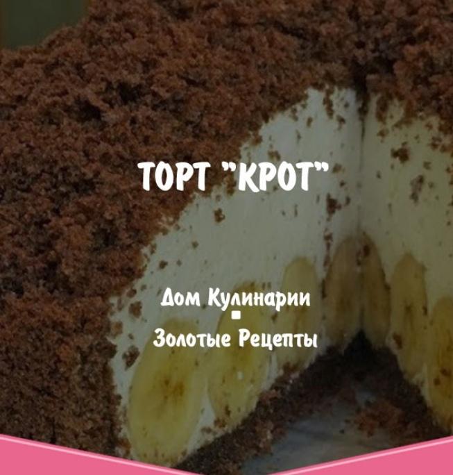 """Торт """"Крот"""" 😘"""
