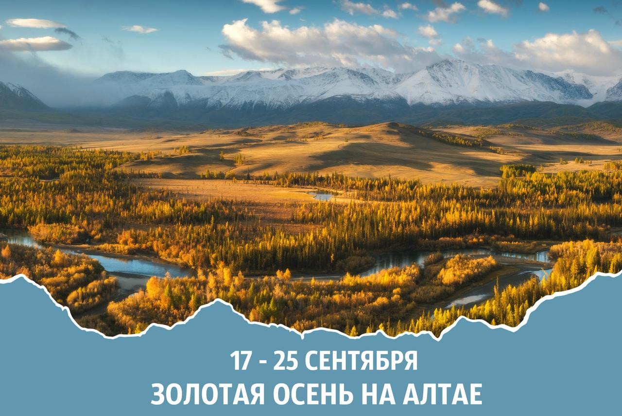 Афиша Тюмень Алтай с комфортом / 17 - 25 сентября