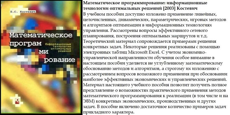 Математическое программирование: информационные технологии оптимальных решений [2003] Костевич