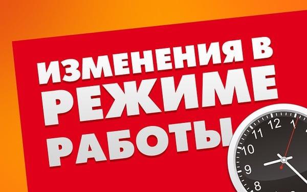 В МУПе «Коммунальный комплекс» города Петровска изменился режим работы