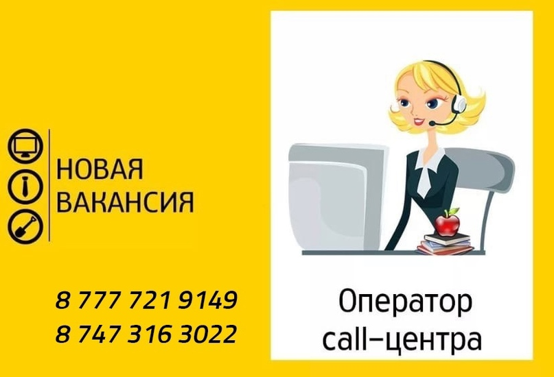 ‼Оператор call-центра