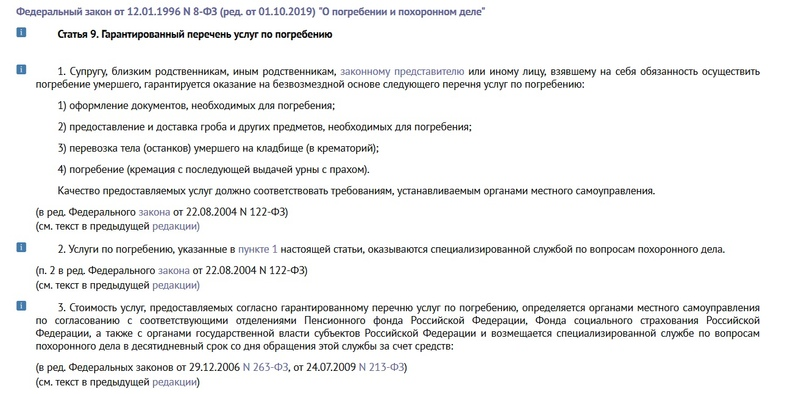 Интересующая нас статья федерального закона. Ссылка для ознакомления: http://www.consultant.ru/document/cons_doc_LAW_8919/