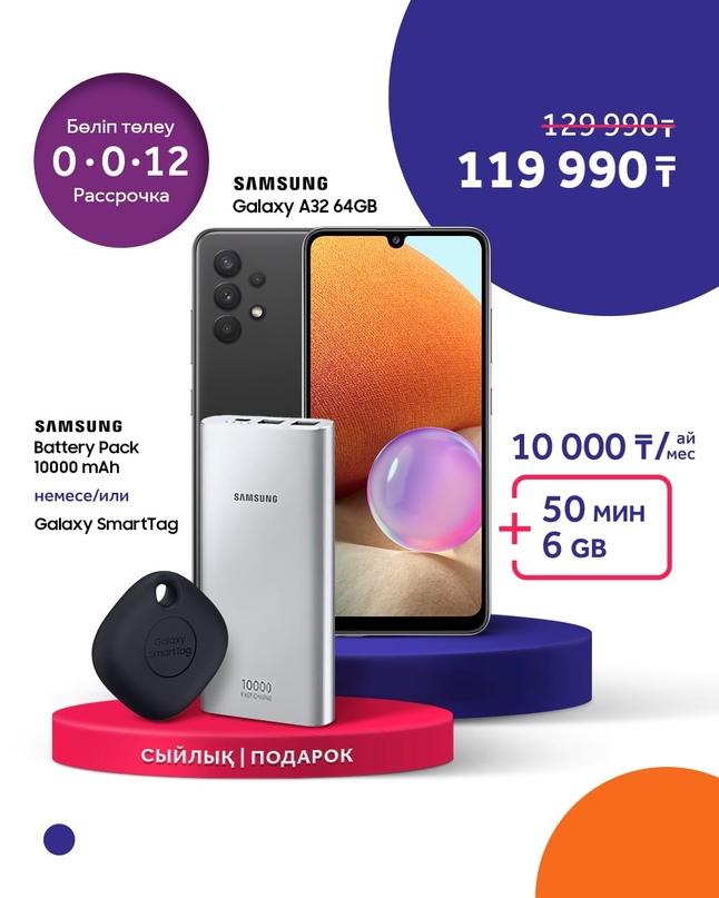 Galaxy A32, Galaxy A52 және Galaxy A72!🤩