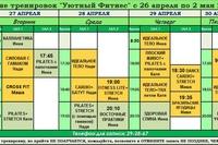 Расписание тренировок на следующую неделю с 26 апреля по 2 мая