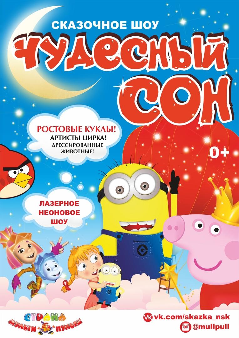 Афиша Новосибирск Чудесный сон / 11.04. / ЮРГА