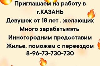 Ищу работу для девушек казань работа для девушки из украины в москве