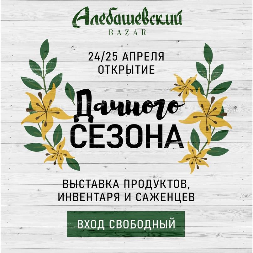 24 и 25 апреля открываем дачный сезон по-новому на рынке Алебашевский Bazar !
