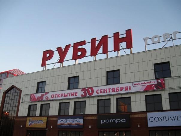 В Твери эвакуировали посетителей ТЦ «Рубин» и «Рубина-2».  Вечером 16 октября в ТЦ «Рубин» по громкой... [читать продолжение]