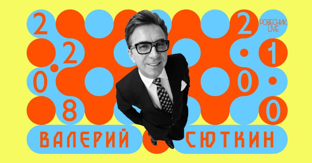 22.08 Валерий Сюткин в Ровесник Live!